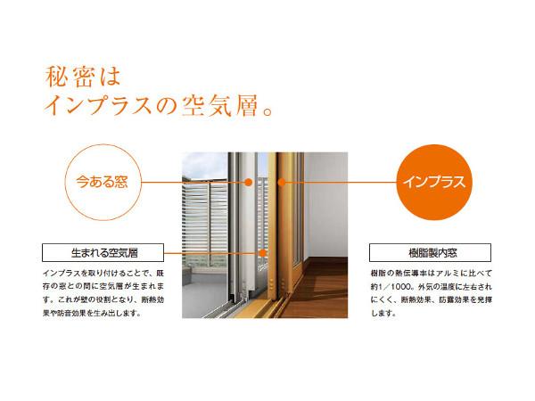 LIXIL リフォーム用窓「インプラス」