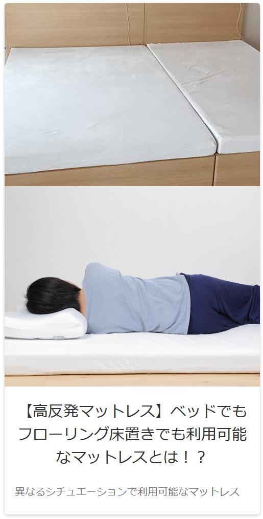 ベッドでもフローリング床置きでも利用できるマットレス