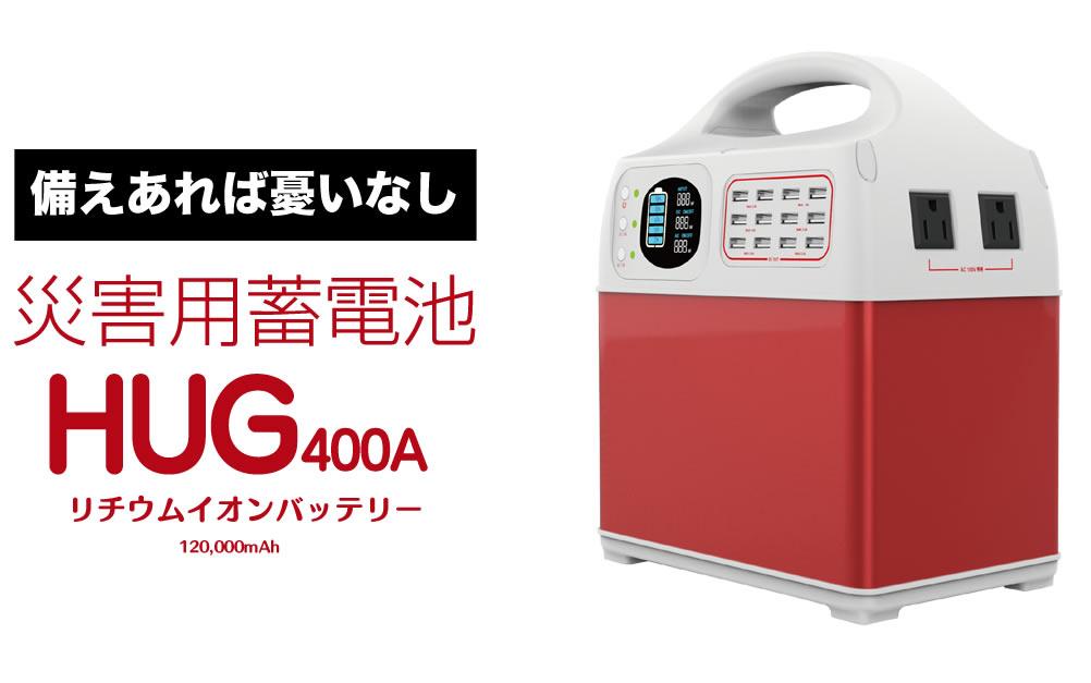 PRIME STAR「PR-HUG-400A」